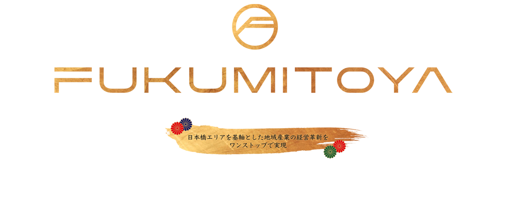 FUKUMITOYA
